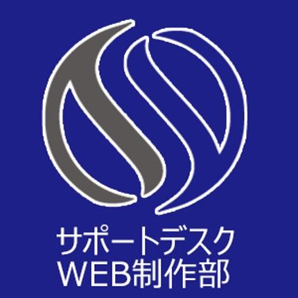WEBサイト制作します。基本的に50,000円以下で対応可能です。