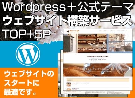 ウェブサイト(トップ+5P)をWordpressで構築します。デザイン比較あり