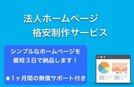 【コスパ良好!HP作成代行サービス】法人ホームページを安価で制作します