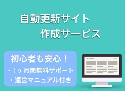 【初心者歓迎!ほぼ放置でもOK】自動更新ポータルサイトを作成します