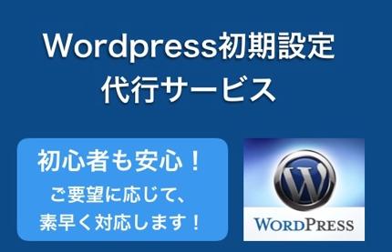 【初心者OK】Wordpressインストール・初期設定の代行サービス