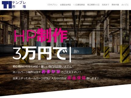 何度でも修正可能です!3万円で質の高いホームページを制作します。