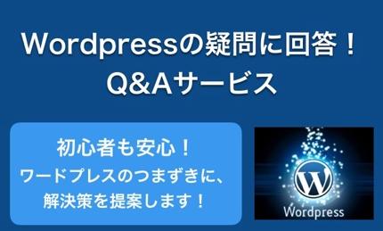 Wordpressの疑問・トラブルを解決します