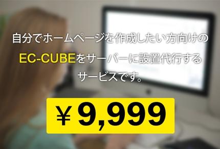 EC-CUBE(4系)設置代行