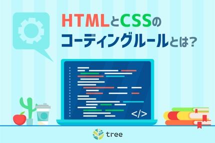 PSD,aiからHTML,CSSに落とす作業(10ページまで)