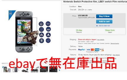 ebayセラー必須!出品/在庫管理ツール販売します
