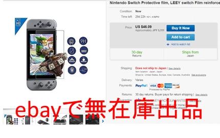 【ebayセラー必須】無在庫出品&管理ツール販売します