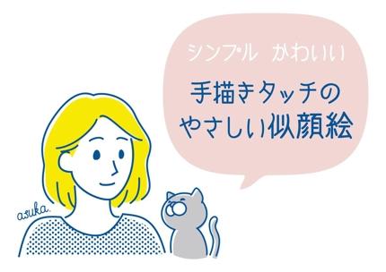 手書きタッチのやさしい似顔絵を制作。シンプル・可愛い・オシャレ
