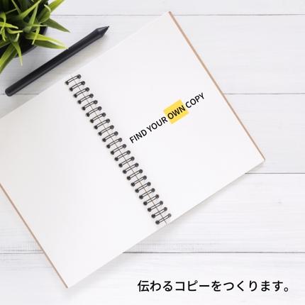 日本語コピーをナチュラルで親しみやすい英文コピーへ