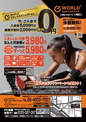 【欧米風デザイン】チラシや情報誌に掲載する広告