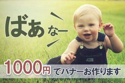 1000円でバナー作成