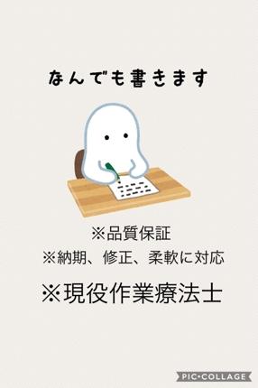 【現役医療従事者】なんでも書きます!文字単価1-3円〜【医療〜エンタメ】