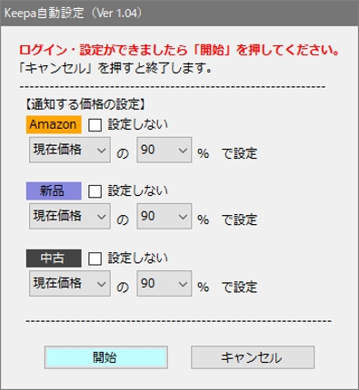Keepa価格自動設定ソフト