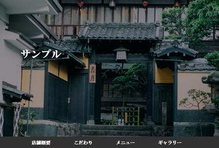 【飲食店、サロン向け】おしゃれなホームページ制作