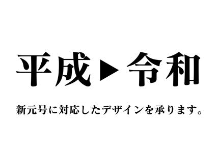 【令和】新元号に伴う様々なデザイン変更のご相談を承ります