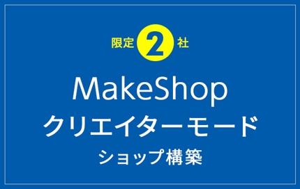 【限定2社!特別価格!】makeshopクリエイターモード構築!
