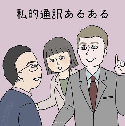 商品展示会の通訳【中国語⇆日本語の同時通訳】