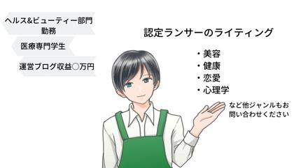 【1文字1円〜】美容・健康系関連SEOライティング