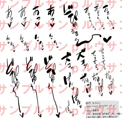 成人向け漫画・CG効果音集