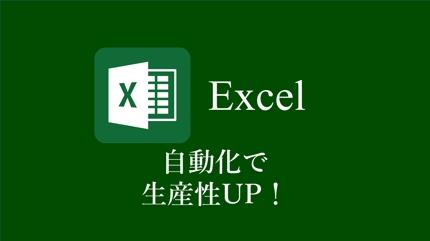 【事務作業で苦しんでいる方へ】あなたの事務作業をExcelで自動化します