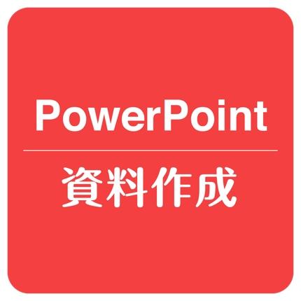 パワーポイントで提案資料、講演資料作成します!