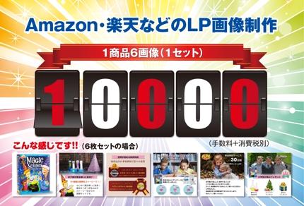 Amazon・楽天などのLP画像制作 1商品6画像(1セット)10000円〜