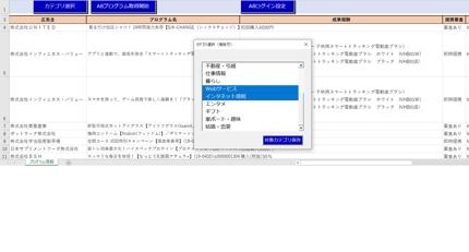 A8プログラム情報自動取得ツール