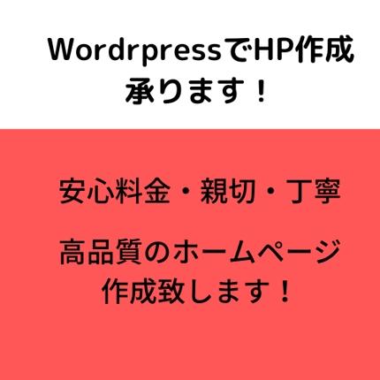wordpress 安心料金で親切・丁寧にホームページ作成承ります!