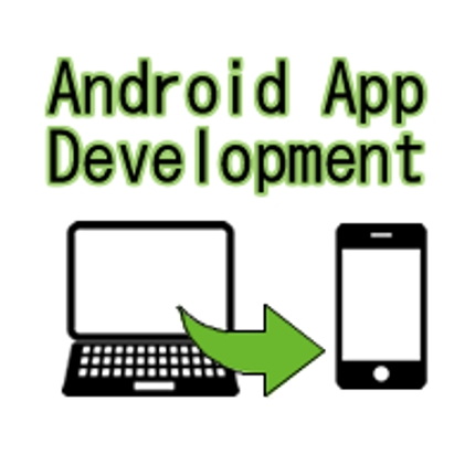 Androidアプリの開発を請け負います