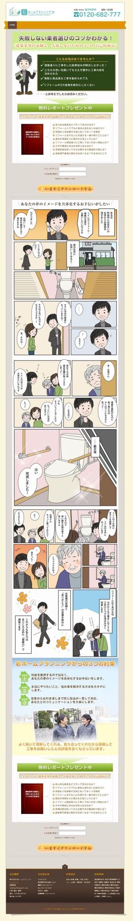 漫画ランディングページ リフォーム業