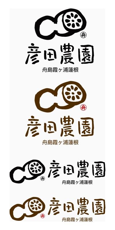 彦田農園様ロゴ