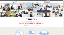 TRUSTAXのサイト制作(一部)