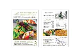 Cafe & Dining SAKAE _A4ちらし