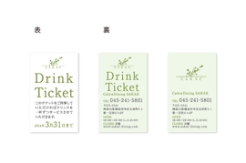 Cafe & Dining SAKAE _Drink Ticket
