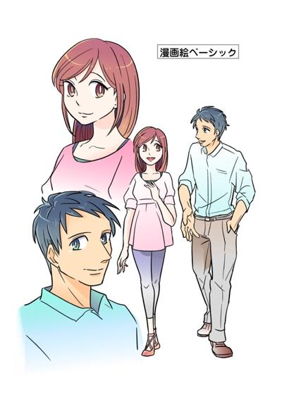 漫画絵_ベーシックな頭身
