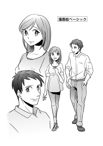 漫画絵_グレー参考