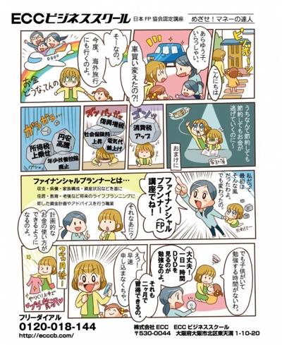 チラシ用広告漫画
