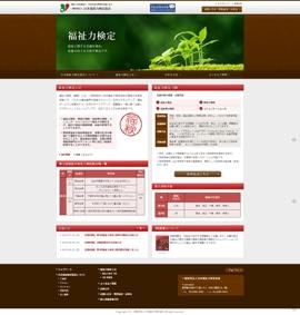 日本福祉力検定協会ホームページの修正