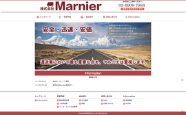 株式会社Marnier様ホームページリニューアル