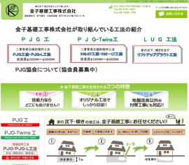 初月から270万円の工事を受注した土木会社ホームページ