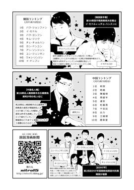 囲碁漫画新聞