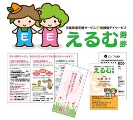 介護福祉系 キャラクター・ロゴ・パンフレットデザイン