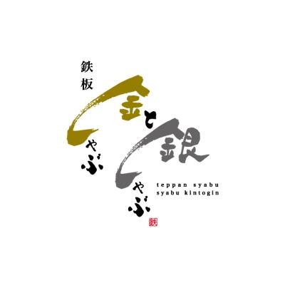 「鉄板しゃぶしゃぶ専門店 金と銀」様のロゴデザイン