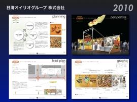 日清オイリオグループ展示ブースコンペ