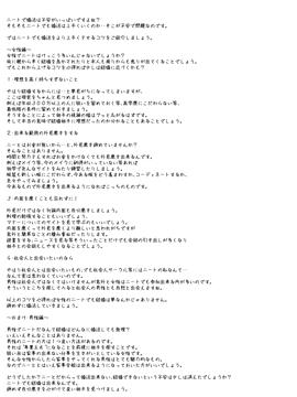 ライティング:例)婚活 ニート 記事(1000字~