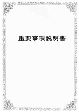 不動産売買の契約書、重要事項説明書