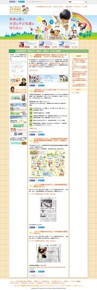 Wordpressによる、子どもの安全に関するポータルサイト