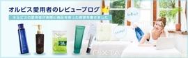 化粧品レビューブログ