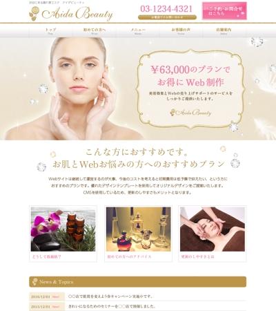 トップと標準5ページ+CMS設置 - 63,000円(税別)