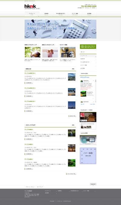 デザインパターン3|簡単レスポンシブwebパッケージ